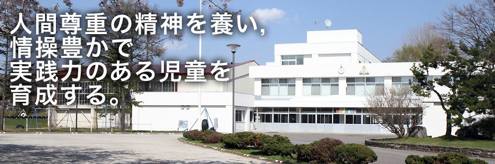 小学校 附属 旭川