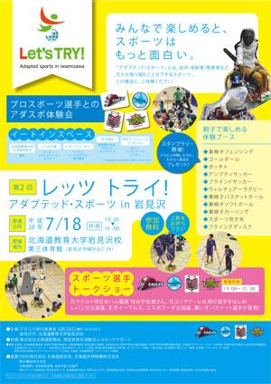 第2回レッツ トライ! アダプテッド・スポーツ in 岩見沢